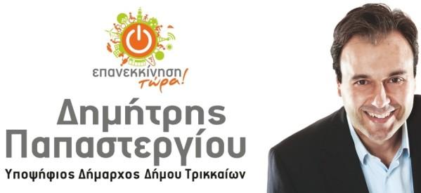 Οι εκλεγέντες δημοτικοί σύμβουλοι με τον συνδυασμό «Επανεκκίνηση Τώρα» του Δημήτρη Παπαστεργίου