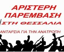 Η Αριστερή Παρέμβαση στη Θεσσαλία για το τραγικό δυστύχημα