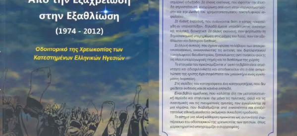 Το νέο βιβλίο του Βασίλη Φίλια την Τρίτη στα Τρίκαλα