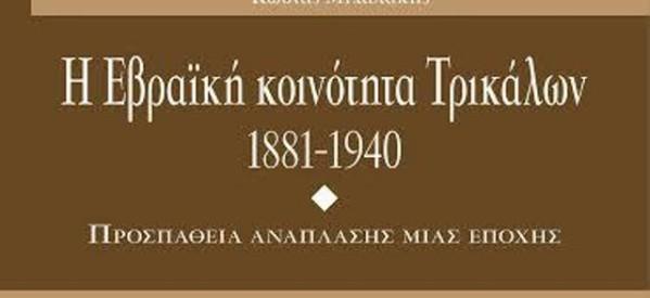 Βιβλίο συμπολίτη για την Εβραϊκή Κοινότητα Τρικάλων 1881-1940