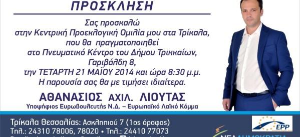 Η κεντρική ομιλία του Θανάση Λιούτα