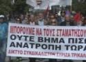 """Σύριζα Τρικάλων : """"ΟΧΙ"""" στο χουντικό νομοσχέδιο της Κυβέρνησης"""