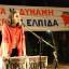 Σακοράφα κατά διορισμού Παναρίτη στο ΔΝΤ: «Ε όχι, αυτό ξεπερνά τα όρια»
