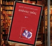 Η Σώτη Τριανταφύλλου με τις «Σπάνιες γαίες» της στα Τρίκαλα