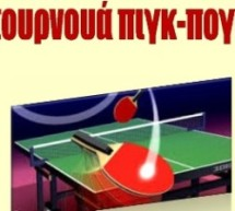 Στα Τρίκαλα θα διεξαχθεί το ανοιχτό Πανελλήνιο Πρωτάθλημα Πινγκ Πονγκ