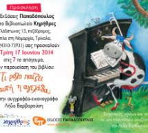 Κηρήθρες: Εκδήλωση για παιδιά με τη Λήδα Βαρβαρούση
