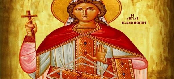 Η εορτή της Αγίας Καλλιόπης στον ΙΝ Παναγίας Επίσκεψης