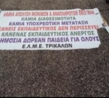 Η ΟΛΜΕ μηνύει τους Υπουργούς Παιδείας και Διοικητικής Μεταρρύθμισης