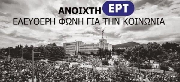 """Ενας χρόνος από το """"μαύρο"""" στην ΕΡΤ, τρεις ημέρες εκδηλώσεων στα Τρίκαλα"""