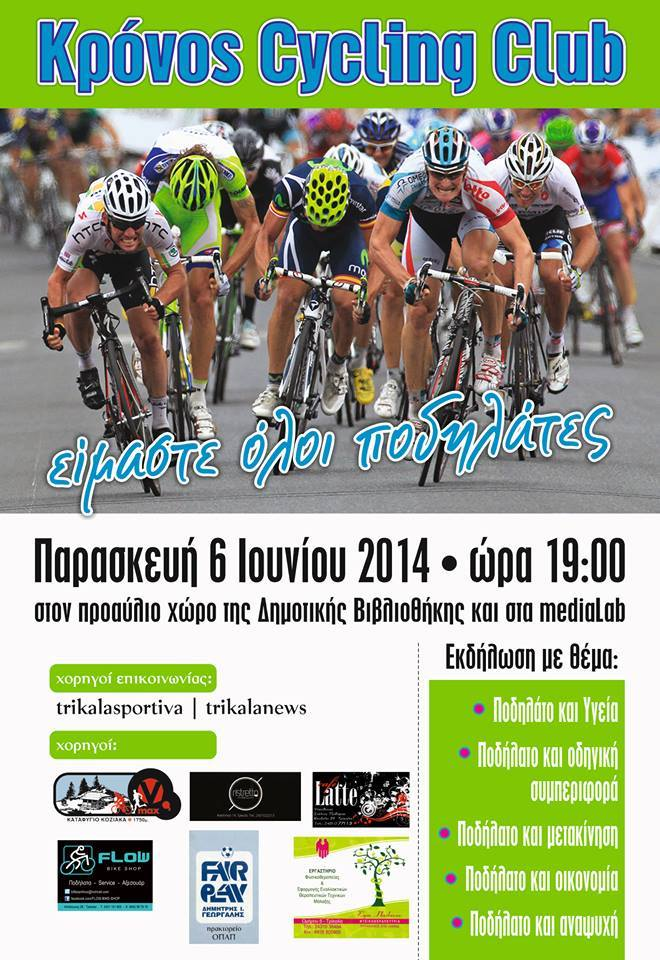 kronos_cycling