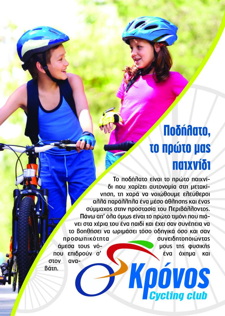 kronos_cyclingclub
