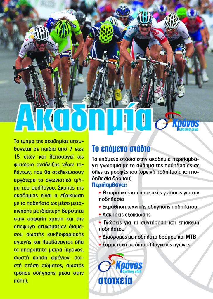 kronos_cyclingclub1