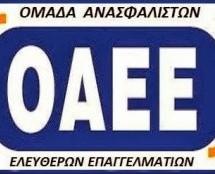 Θύματα του ΟΑΕΕ
