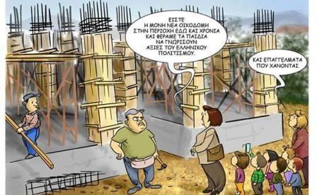 Σχεδόν μηδενική η οικοδομική δραστηριότητα στα Τρίκαλα