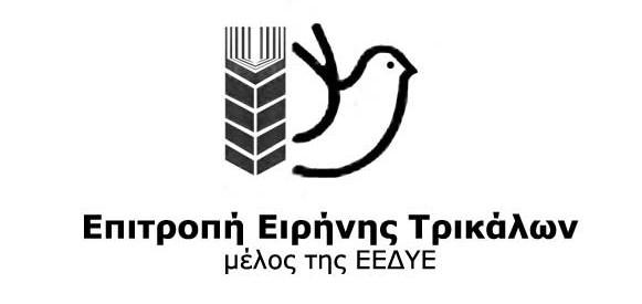 Η Επιτροπή Ειρήνης για τις εξελίξεις στην περιοχή μας
