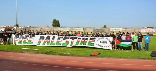 Free Palestine από οπαδούς και παίκτες της Αναγέννησης Καρδίτσας (πού είναι ο ΑΟΤ;)