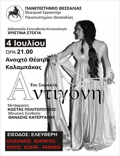 afisa_antigoni