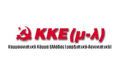 ΚΚΕ (μ-λ): Μαζικό έγκλημα το μακελειό στην Αγκυρα
