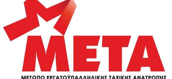 ΜΕΤΑ: «Βροχή από γκολ» δέχεται η «εστία» της συγκυβέρνησης και στην τρίτη παράταση της αξιολόγησης…