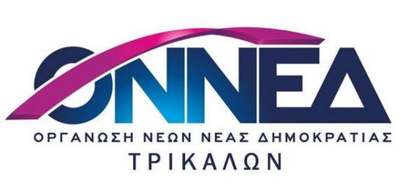 Φιλανθρωπικό gala ΟΝΝΕΔ ΤΡΙΚΑΛΩΝ
