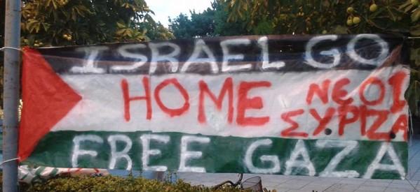 Κάλεσμα της Νεολαίας ΣΥΡΙΖΑ για το συλλαλητήριο για την Παλαιστίνη