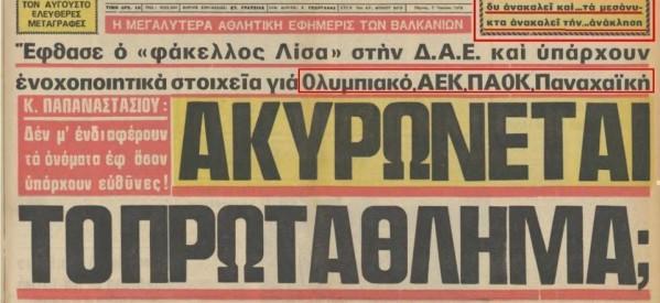 Δέκα αλησμόνητες στιγμές Ελληνικού Πρωταθλήματος (…που δεν ήταν γκολ)