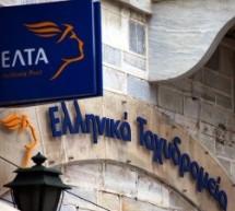 Σε χωριό του Τυρνάβου o πράκτορας των ΕΛΤΑ έβαζε χέρι στα λεφτά