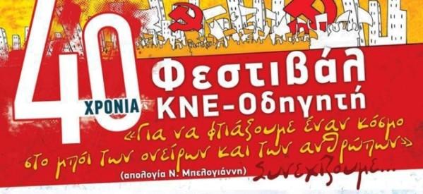 Το πρόγραμμα του φεστιβάλ ΚΝΕ – Οδηγητή για τα Τρίκαλα