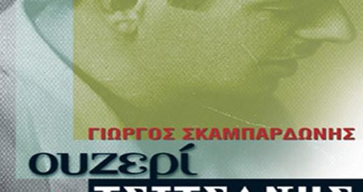 """Ταινία το """"Ουζερί Τσιτσάνης"""" από τον Μ. Μανουσάκη"""