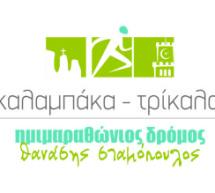 Την Κυριακή 15 Μαρτίου ο 8ος Διεθνής Ημιμαραθώνιος Καλαμπάκα-Τρίκαλα