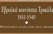 Παρουσιάζεται το βιβλίο του Κ. Μιχαλάκη «Η «Εβραϊκή κοινότητα Τρικάλων 1881-1940-προσπάθεια ανάπλασης μιας εποχής»