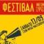 Το 1ο Φεστιβάλ της Νεολαίας Τρικάλων ΣΥΡΙΖΑ