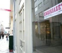 Νοικιάζει το κατάστημά του χωρίς… να ζητάει ενοίκιο