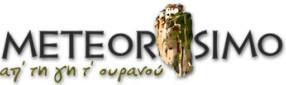Πρόσκληση για το «METEORISIMO»