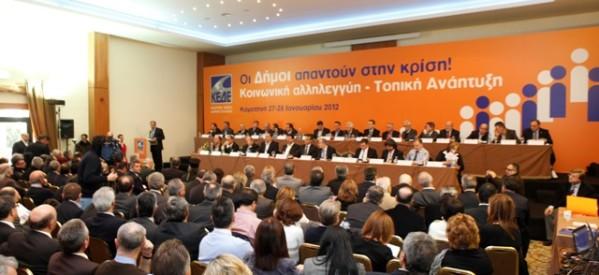 Ίδρυσαν πανελλαδική παράταξη οι 21 Δήμαρχοι του ΣΥΡΙΖΑ