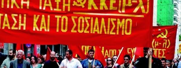 ΚΚΕ (μ- λ) Τρικάλων: Συμπαράσταση στον αγώνα των εργαζομένων του εργοστασίου γάλακτος «ΤΡΙΚΚΗ»