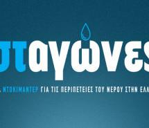 ΣΤαγώνες: Εξαίρετο ντοκιμαντέρ για τους αγώνες για το νερό, στα Τρίκαλα