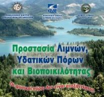 24ο Συνέδριο Πανελλήνιο Δικτύου  Οικολογικών Οργανώσεων