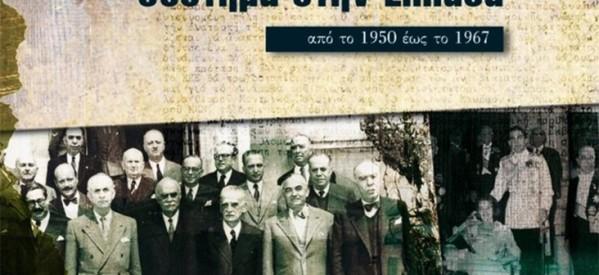 «Το αστικό πολιτικό σύστημα στην   Ελλάδα από το 1950 έως το 1967»