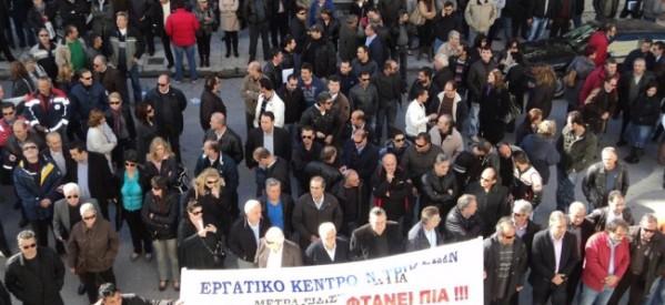 Κάλεσμα του Εργατικού Κέντρου Τρικάλων για την απεργία