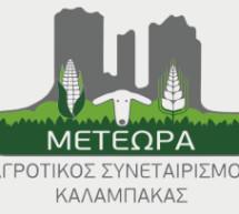Γενική Συνέλευση του Αγροτικού Συνεταιρισμού «Μετέωρα»