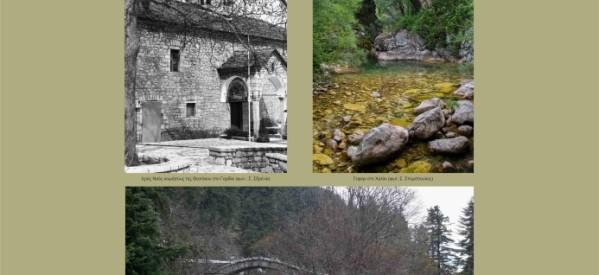 « Τζουμέρκα – Περιστέρι – Ασπροπόταμος: Δημιουργήματα της Φύσης και του Ανθρώπου».