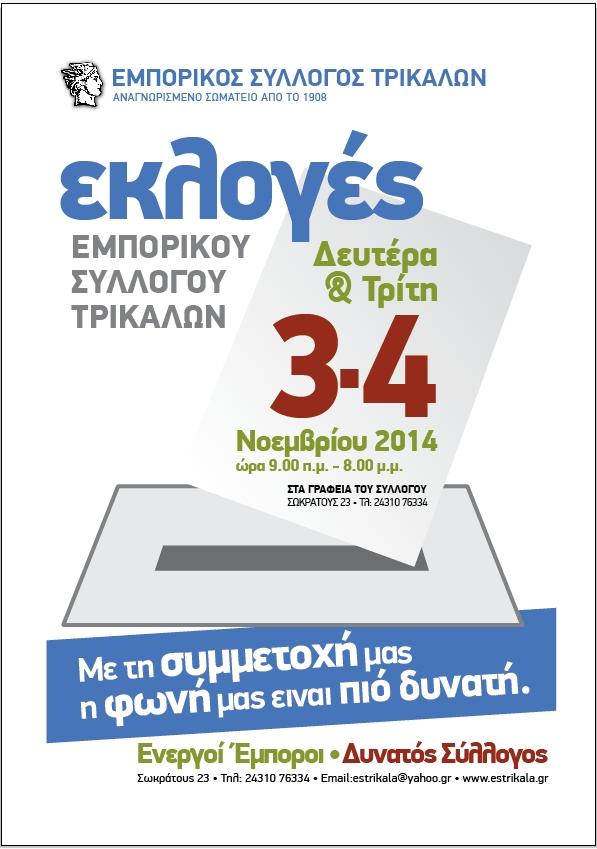 ekloges_2014