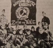 28 Νοέμβρη 1930 – Η «Δίκη των 7» κομμουνιστών φαντάρων του Καλπακίου