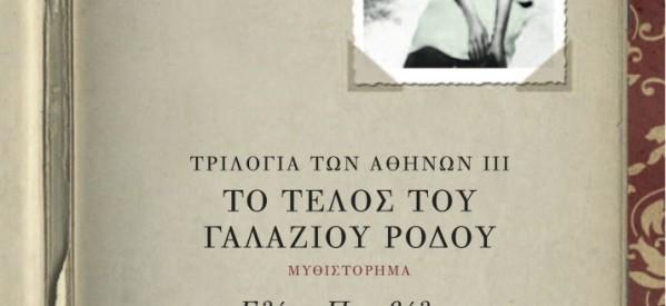 Ένα βιβλίο για το πάθος, την επανάσταση και την ελπίδα