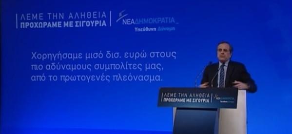 Σαμαράς από την Λάρισα: Ο ΣΥΡΙΖΑ οδηγεί την χώρα σε χρεοκοπία