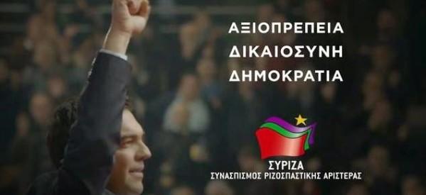 Το μαχητικό ψηφοδέλτιο του ΣΥΡΙΖΑ στα Τρίκαλα