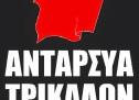 Τρίκαλα – Το ψηφοδέλτιο της ΑΝΤΑΡΣΥΑ