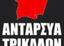 ΑΝΤΑΡΣΥΑ Τρικάλων: Kάλεσμα στην αντιπολεμική συγκέντρωση