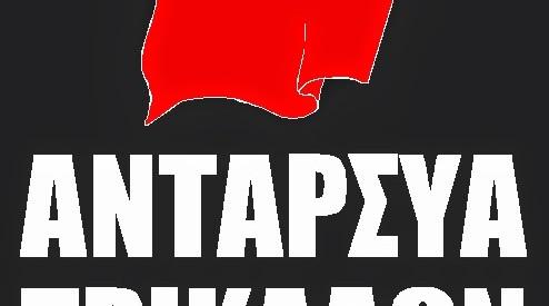 Η ΑΝΤΑΡΣΥΑ Τρικάλων χαιρετίζει Καραβάνι Αγώνα & Αλληλεγγύης